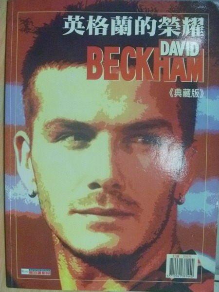 【書寶二手書T6/傳記_ZJI】英格蘭的榮耀_David Beckham
