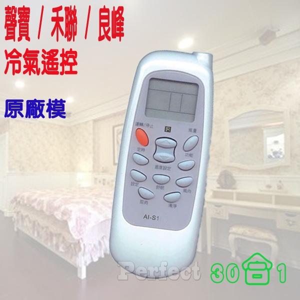 【聲寶/禾聯/良峰】30合1冷氣遙控器 AI-S1