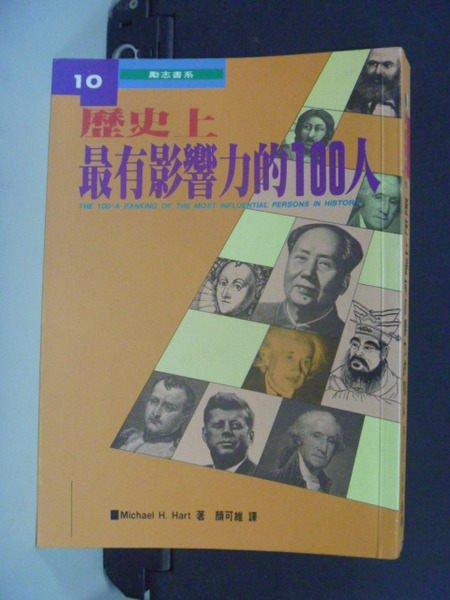 【書寶二手書T2/歷史_NAJ】歷史上最有影響力的100人_原價360_MICHAEL H.HA