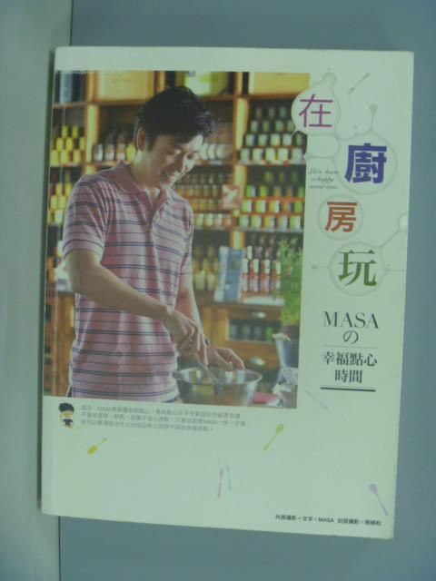 【書寶二手書T1/餐飲_ZAQ】在廚房玩:MASA的幸福點心時間原價_420_MASA