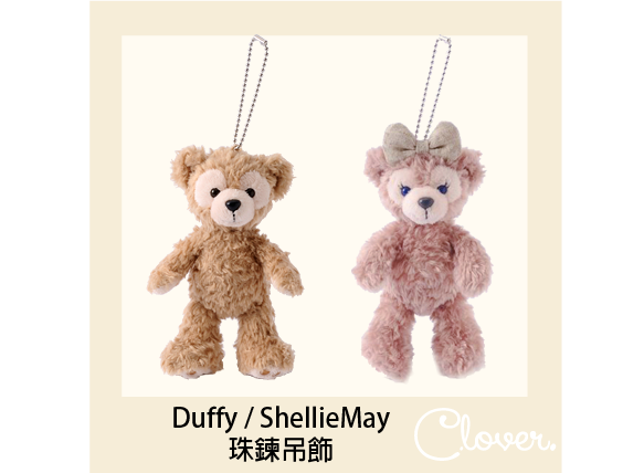 預購 東京迪士尼海洋  Duffy /  Shelliemay  站姿吊飾15cm