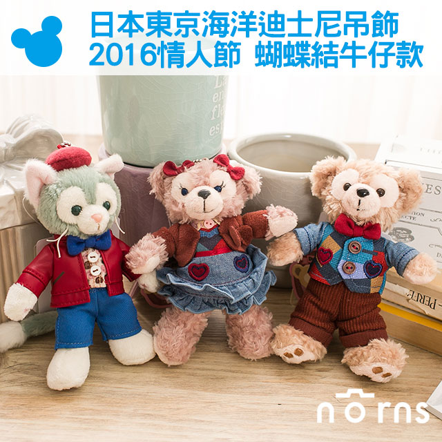 NORNS 【日本東京海洋迪士尼吊飾 -2016情人節站姿】達菲熊 duffy 雪莉玫 娃娃