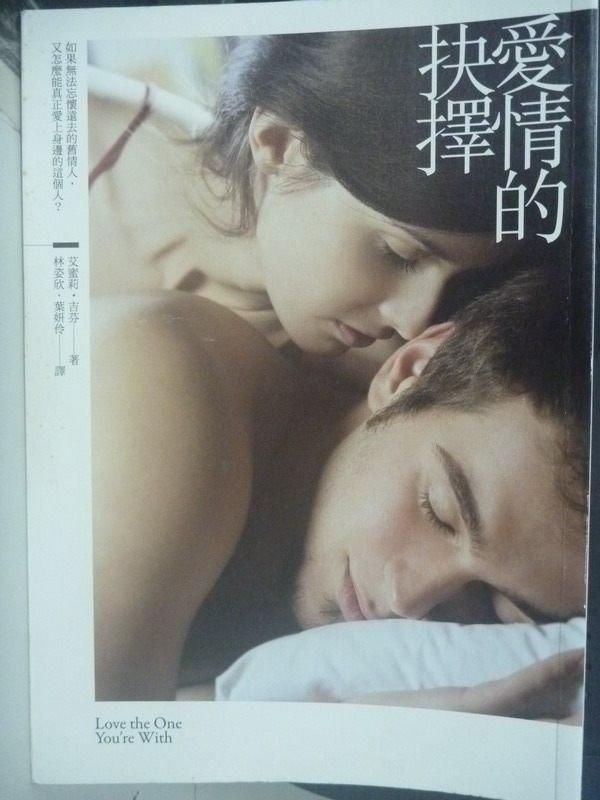 【書寶二手書T5/翻譯小說_HSX】愛情的抉擇_林姿欣, 艾蜜莉.吉芬