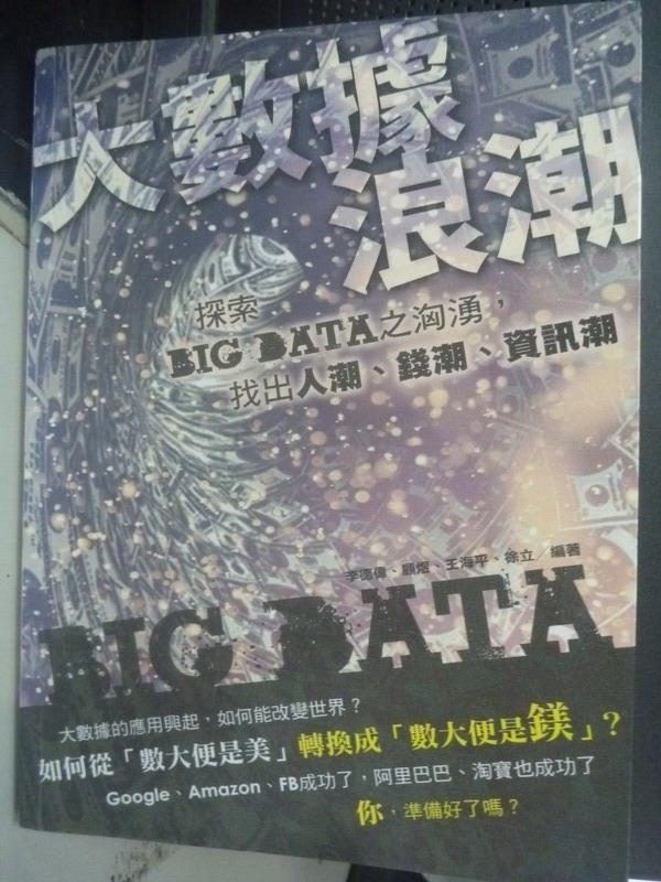 【書寶二手書T1/財經企管_WFJ】大數據浪潮:探索BIG DATA之洶湧_李德偉