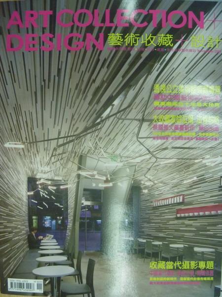 【書寶二手書T5/雜誌期刊_ZID】藝術收藏+設計_收藏當代攝影專題_2009/11
