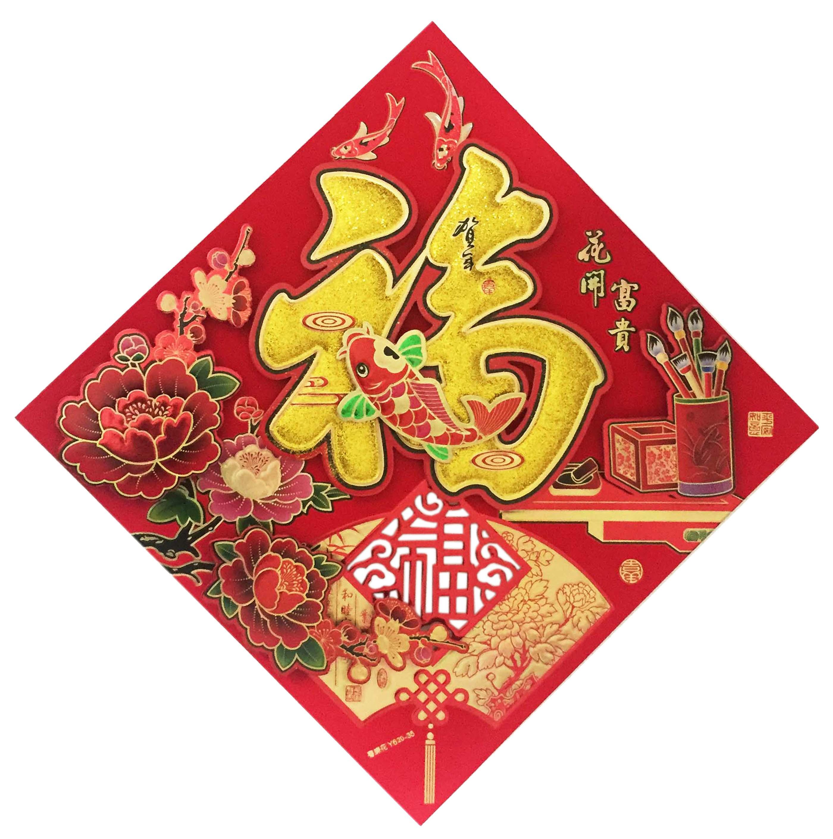 X射線【Z715983】富貴福斗方,雞年春節/過年佈置/門聯/春聯/紙製品/賀年/壁貼/門神