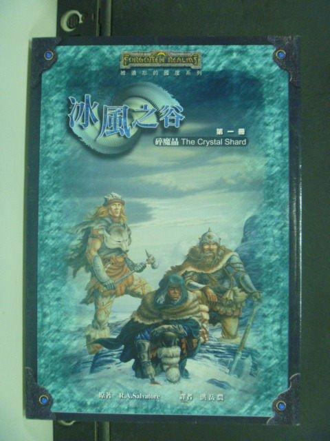 【書寶二手書T2/一般小說_GHC】冰風之谷第一冊碎魔晶(上)_R.A.SALVATOR
