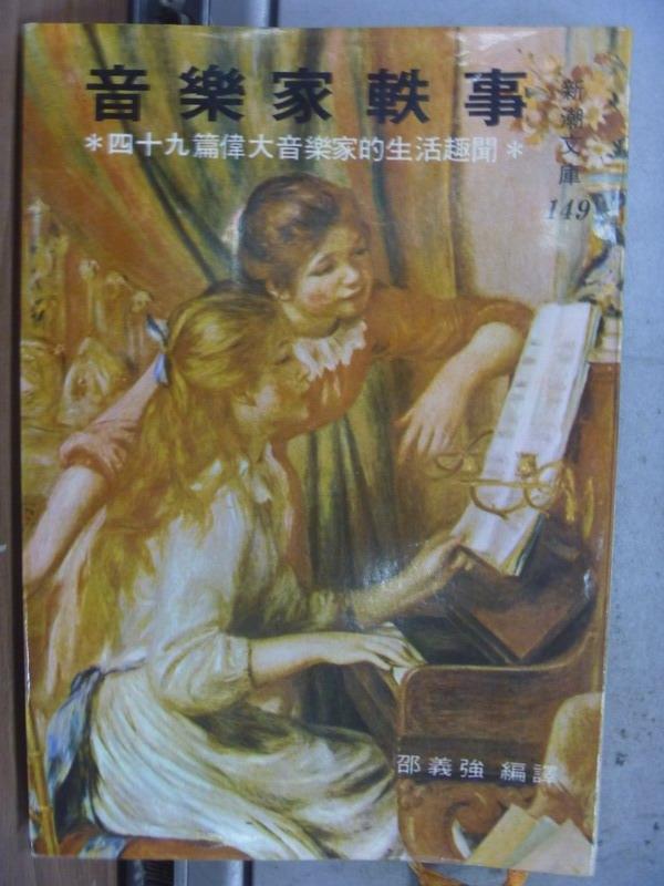 【書寶二手書T6/音樂_MNV】音樂家軼事