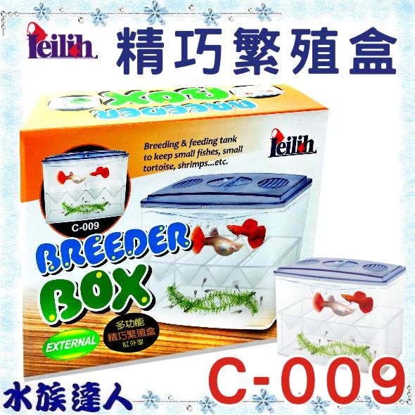 【水族達人】鐳力Leilih《BREEDER BOX 多功能 精巧 繁殖盒 (缸外型)C-009》飼育盒 隔離盒 治療盒