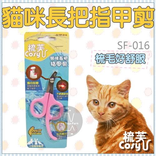 +貓狗樂園+ Cosy|梳芙。犬貓梳具。貓咪長把指甲剪。SF-016|$145