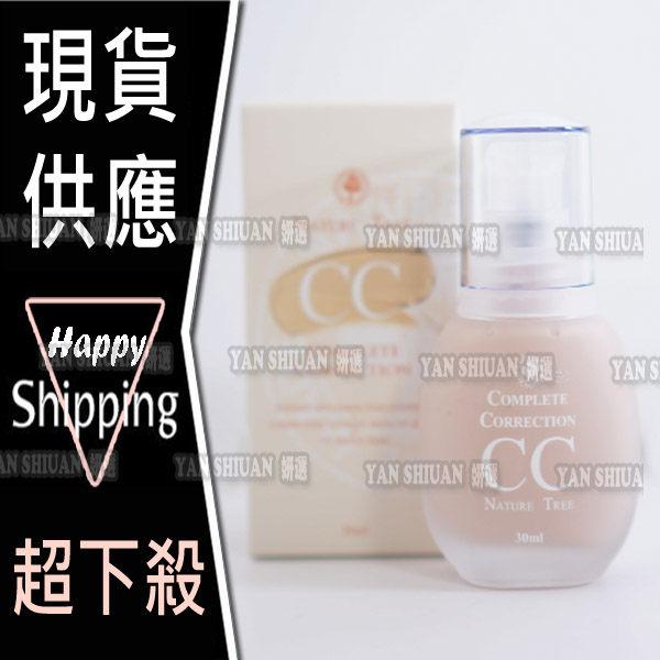 【姍伶】Nature Tree 高效安瓶菁華粉凝霜 / 白晳無瑕輕透柔光CC霜(30ml/瓶)