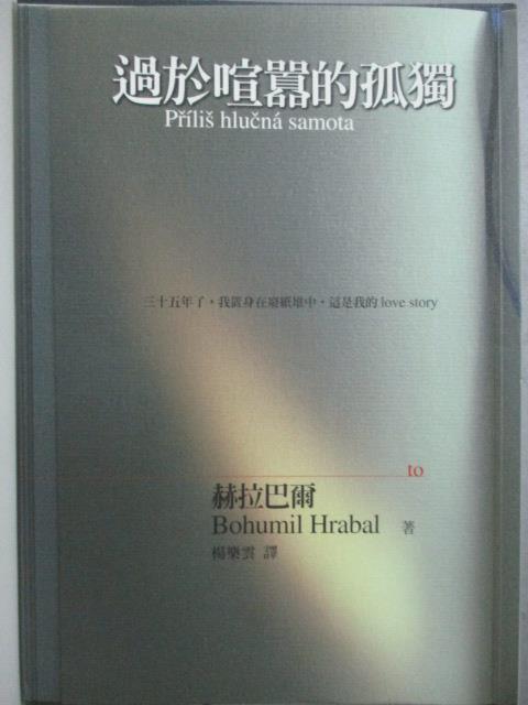 【書寶二手書T1/翻譯小說_JEP】過於喧囂的孤獨_Bohumil Hrabal