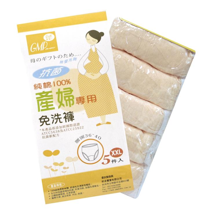 GMP BABY - 抗菌產婦專用純棉免洗褲 XXL (5入)
