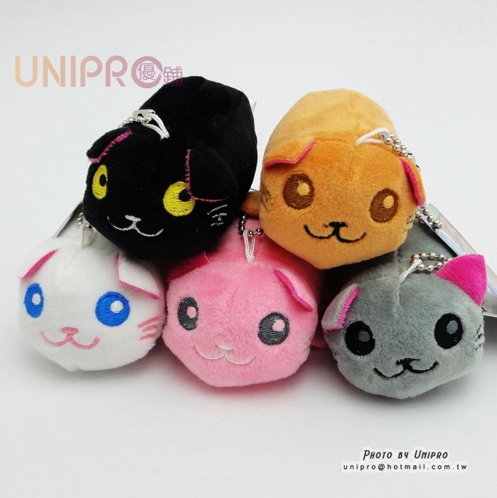 【UNIPRO】可愛動物 圓滾滾貓咪 疊疊樂 小吊飾 鑰匙圈 絨毛玩具 娃娃 3吋