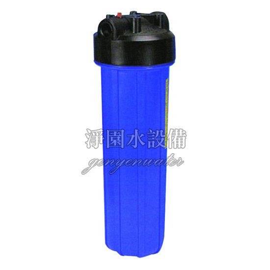 [淨園] 20吋BL單道大胖濾殼/濾材/全屋式水塔過濾/商業用淨水器(藍色)