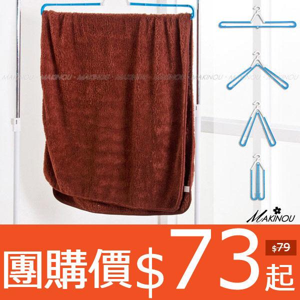 超值4入『日本MAKINOU折疊式浴巾曬衣架4入組』晾衣收納 毛巾架 牧野丁丁