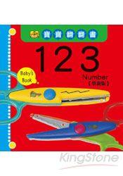 寶寶翻翻書:123(革新版)