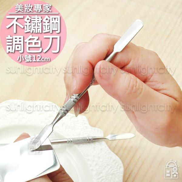 日光城。不鏽鋼小調色刀,調色棒雙頭調色刀美妝彩妝美甲方便小物另有大款調色刀