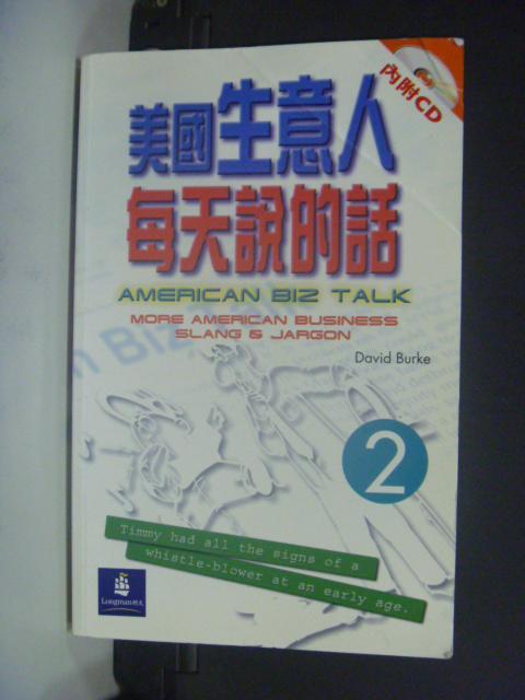 【書寶二手書T4/語言學習_NHG】美國生意人每天說的話二_大衛柏克_附光碟