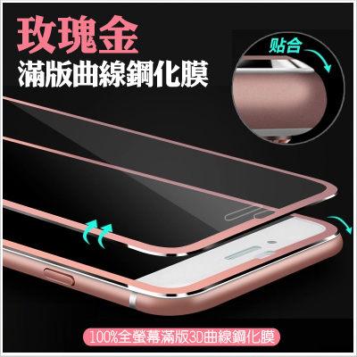 玫瑰金 3D 滿版 曲線 鋁合金 邊框 高清 9H 強化 鋼化膜 iPhone 6 6S Plus 玻璃膜 玻璃貼 保護貼【D0601044】