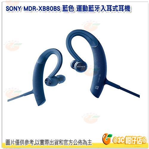 聖誕 禮物 附攜行袋 SONY MDR-XB80BS 藍色 運動藍牙入耳式耳機 台灣索尼公司貨 防水 IPX5 入耳式 藍芽耳機 慢跑