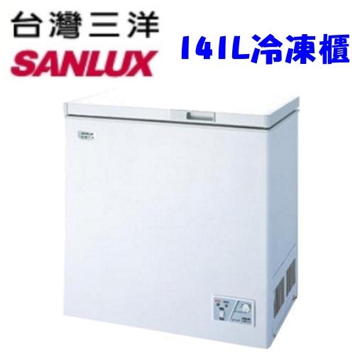 《特促可議價》SANLUX台灣三洋【SCF-141T】141公升環保冷凍櫃
