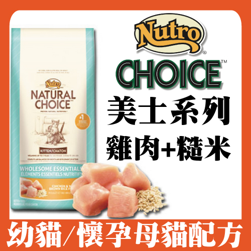 【美士Nutro】特級幼貓/懷孕貓17kg-雞肉+糙米
