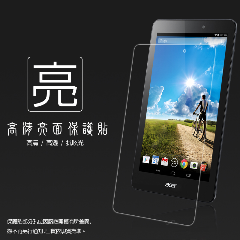 亮面螢幕保護貼  Acer Iconia Tab 8 A1-840F HD   平板保護貼