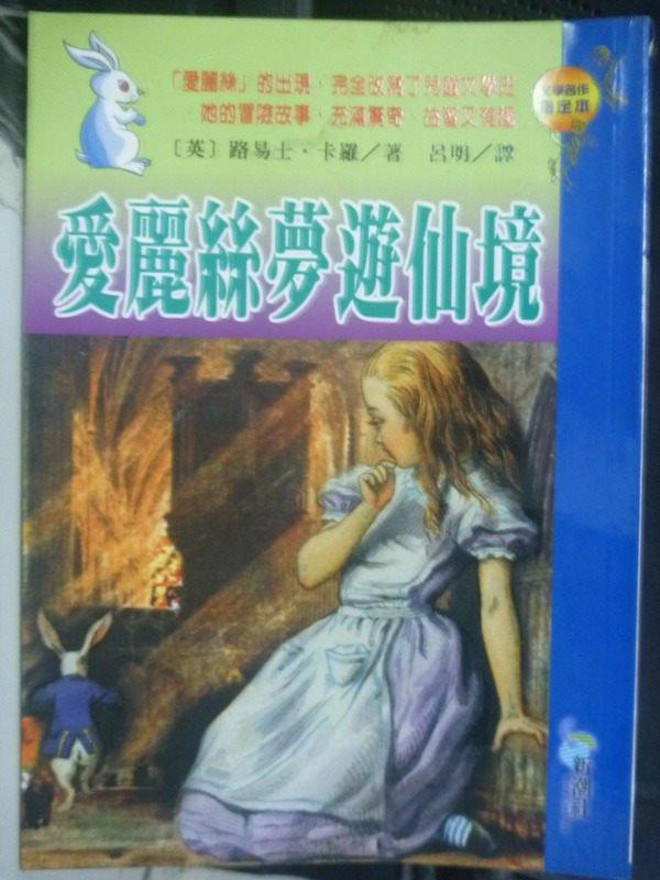 【書寶二手書T6/兒童文學_INC】愛麗絲夢遊仙境_路易士‧卡羅