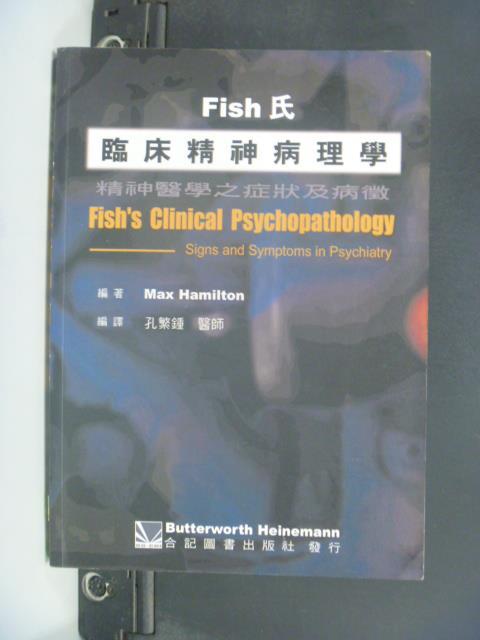【書寶二手書T9/大學理工醫_GHP】Fish氏臨床精神病理學:精神醫學症狀及病徵_孔繁鐘