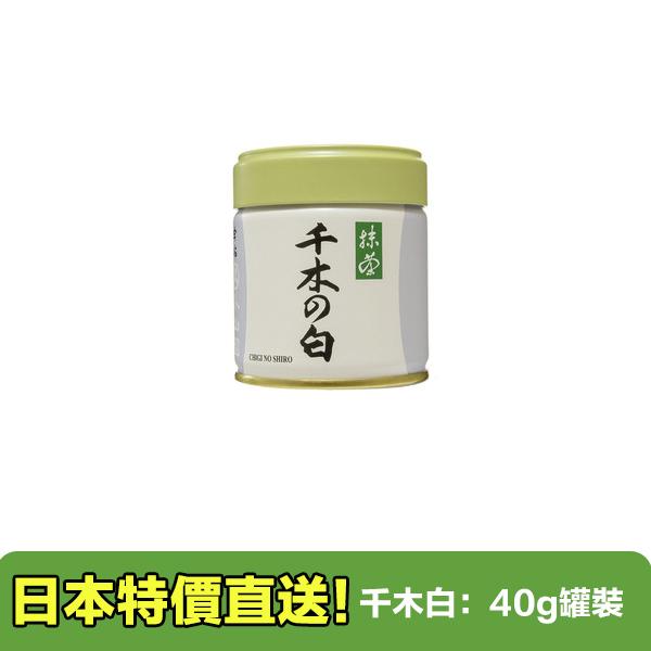 【海洋傳奇】日本丸久小山園抹茶粉千木白 40g/100g 宇治抹茶粉 烘焙抹茶粉 薄茶 無糖純抹茶粉【直送免運】