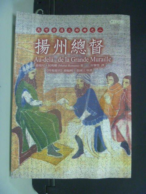 【書寶二手書T2/一般小說_MME】揚州總督:馬可孛羅三部曲2_黃馨慧, 慕瑞兒