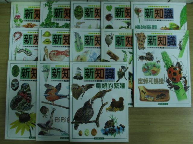 【書寶二手書T2/兒童文學_RDX】新知識_126~138期間_共13本合售_植物的繁殖等_附殼