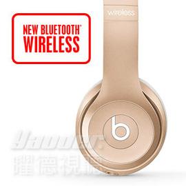 【曜德視聽】Beats Solo 2 Wireless 金色 無線藍芽 免持通話 ★免運★送BeatsT恤★