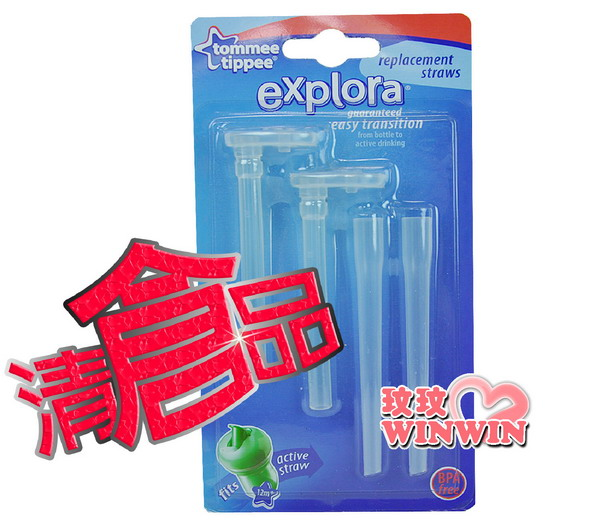 清倉品,下殺 ↘ 3折 ~ 湯美天地 TT-446027 成長運動型水杯配件、成長吸管杯配件(替換吸管)