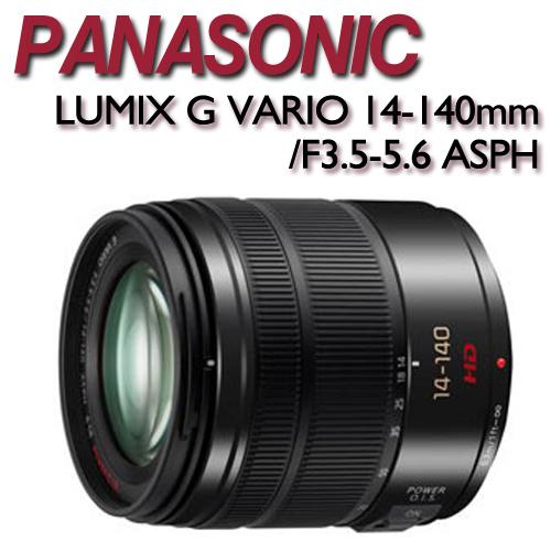 PANASONIC LUMIX G VARIO 14-140mm / F3.5-5.6 ASPH 【公司貨】→ATM / 黑貓貨到付款 加碼送BENRO PD UV WMC 58mm 抗耀光奈米鍍膜保護鏡