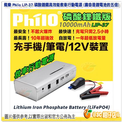 飛樂 Philo LIP-37 磷酸鋰鐵高效能救車行動電源 壽命是鋰電池的五倍