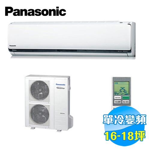 國際 Panasonic 冷專變頻 一對一分離式冷氣 LJ系列 CS-LX110A2 / CU-LX110CA2