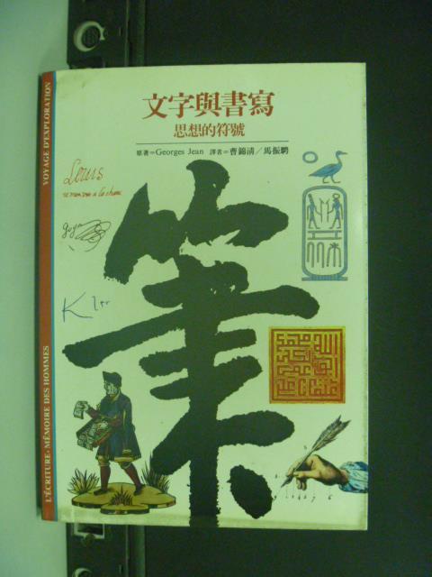 【書寶二手書T4/藝術_OQL】文字與書寫-思想的符號_Georges Jean,