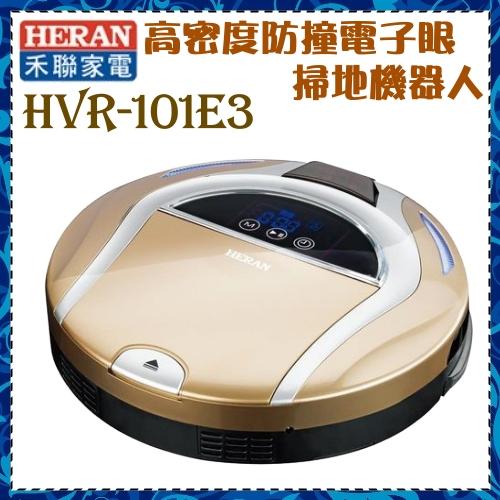 台灣精品*品質讚【HERAN禾聯】雙核心智能掃地機器人《HVR-101E3》價格優勢*保證超好使用*來電再特價