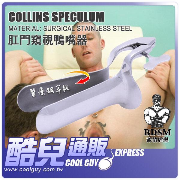 【醫療鋼】美國 KINK INDUSTRIES 肛門窺視鴨嘴器 Collins Speculum 美國原裝進口