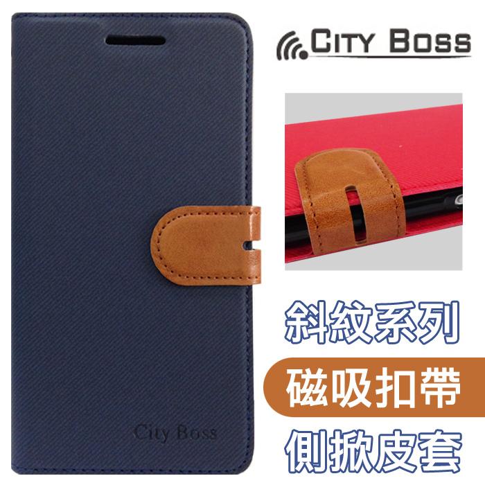 CITY BOSS 繽紛 撞色混搭*5.5吋 HTC Desire 10 Pro dual sim 藍色 手機套 側掀磁扣皮套/保護套/背蓋/支架/手機殼/保護殼/卡片夾/可站立