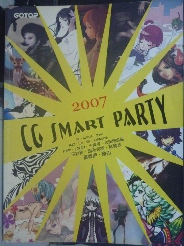 【書寶二手書T5/電腦_PKT】CG SMART PARTY 2007_夜貓館咖啡