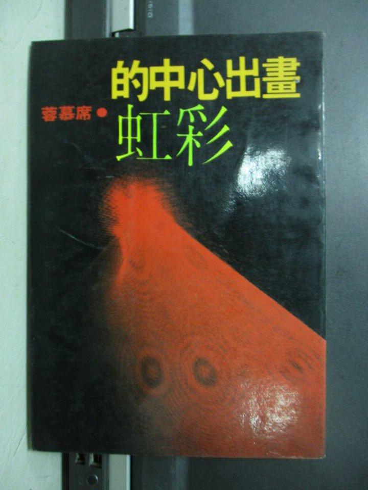 【書寶二手書T5/一般小說_LCH】畫出心中的彩虹_席慕蓉