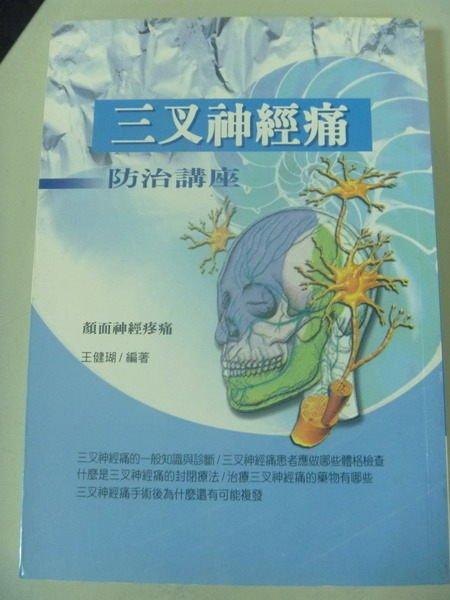 【書寶二手書T5/醫療_HFB】三叉神經痛防治講座_王健瑚