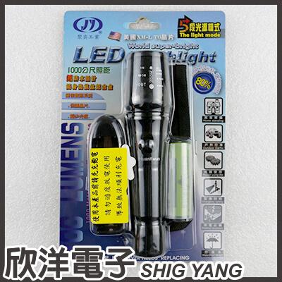※ 欣洋電子 ※18W T6伸縮充電式手電筒 (HK-2098) 附贈18650電池+充電器、五段光源模式、美國T6晶片