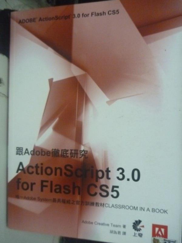 【書寶二手書T5/網路_YKF】跟Adobe徹底研究ActionScript 3.0 for Flash CS5_附光碟
