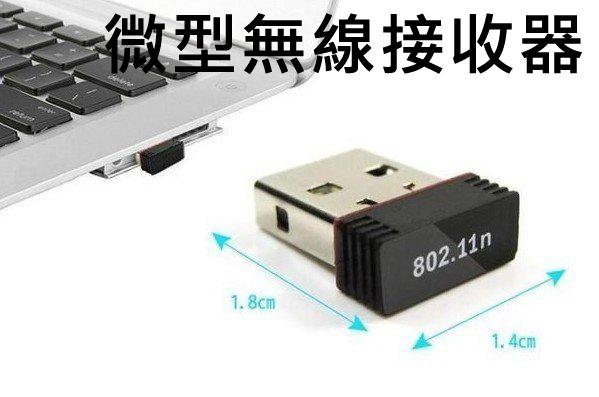 微型150M無線USB網卡 路由器 wif微型150M無線USB網卡 AP路由器wifi接收器發射器 PC桌機/訊號延伸
