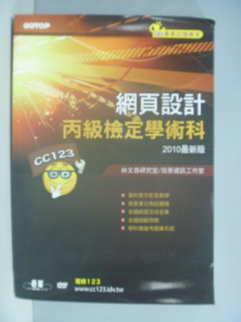 【書寶二手書T1/進修考試_ZAX】網頁設計丙級檢定 (學術科) 2010版 2/e_林文恭_附光碟