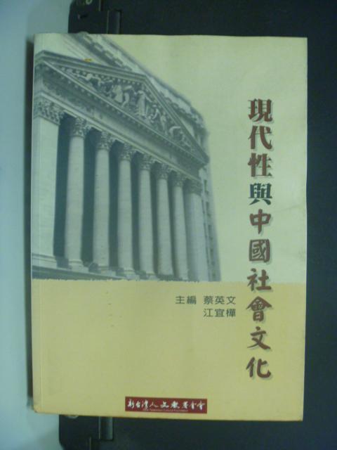 【書寶二手書T5/政治_KKK】現代性與中國社會文化_蔡英文
